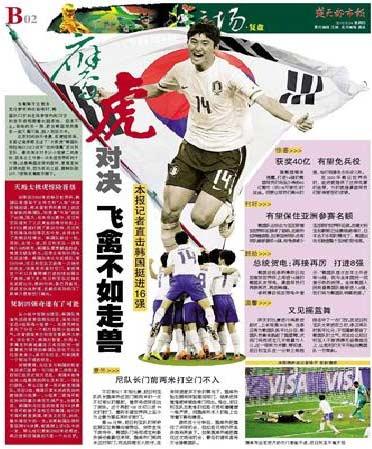 图文:媒体评韩国2-2尼日利亚 楚天都市报