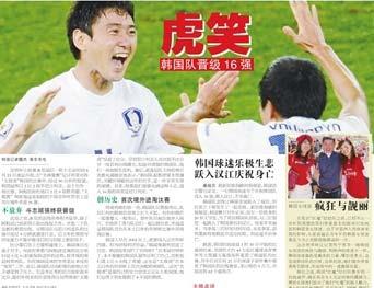 图文:媒体评韩国2-2尼日利亚 武汉晨报