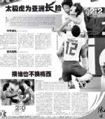 图文:媒体评韩国2-2尼日利亚 海峡都市报