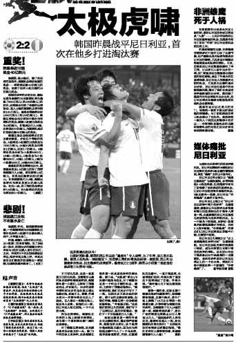 图文:媒体评韩国2-2尼日利亚 现代快报