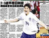 图文:媒体评韩国2-2尼日利亚 重庆时报