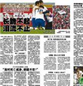 图文:媒体评韩国2-2尼日利亚 金陵晚报