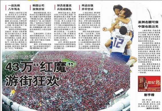 图文:媒体评韩国2-2尼日利亚 齐鲁晚报