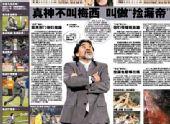 图文:媒体聚焦阿根廷全胜出线 广州日报