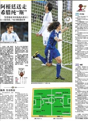 图文:媒体聚焦阿根廷全胜出线 新京报2