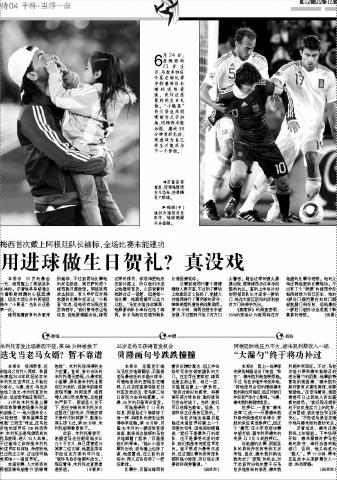 图文:媒体聚焦阿根廷全胜出线 新京报3