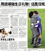 图文:媒体聚焦阿根廷全胜出线 潇湘晨报