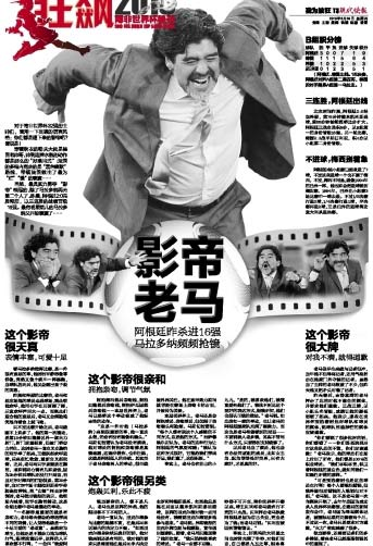 图文:媒体聚焦阿根廷全胜出线 现代快报