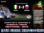 图表:意大利提前遭淘汰 卫冕冠军史上四次出局