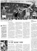 图文:日本晋级媒体封面 新闻晚报
