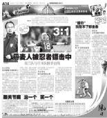 图文:日本晋级媒体封面 海峡都市报