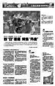 图文:日本晋级媒体封面 现代金报