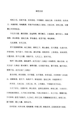 王云飞高考作文《绿色生活》