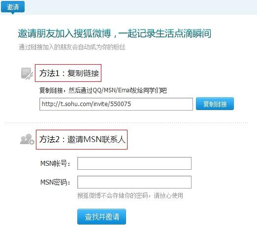 搜狐微博推出一键邀请MSN好友功能