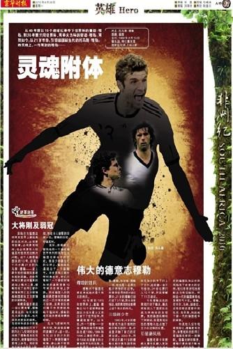 图文:媒体评德国4-1英格兰 京华时报