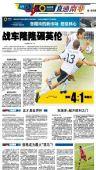 图文:媒体评德国4-1英格兰 深圳商报