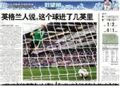 图文:媒体评德国4-1英格兰 潇湘晨报