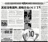 图文:媒体评德国4-1英格兰 潇湘晨报2