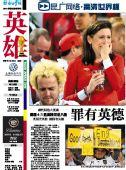 图文:媒体评德国4-1英格兰 都市时报