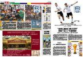 图文:媒体评德国4-1英格兰 都市时报2