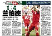 图文:媒体评德国4-1英格兰 重庆时报
