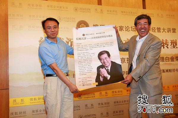 清华大学经济管理学院党委副书记朱岩教授向白金荣赠送演讲海报。摄影/王玉玺
