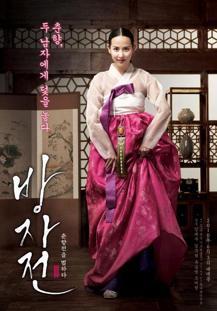 韩国古装情色片《方子传》观影人数突破250万