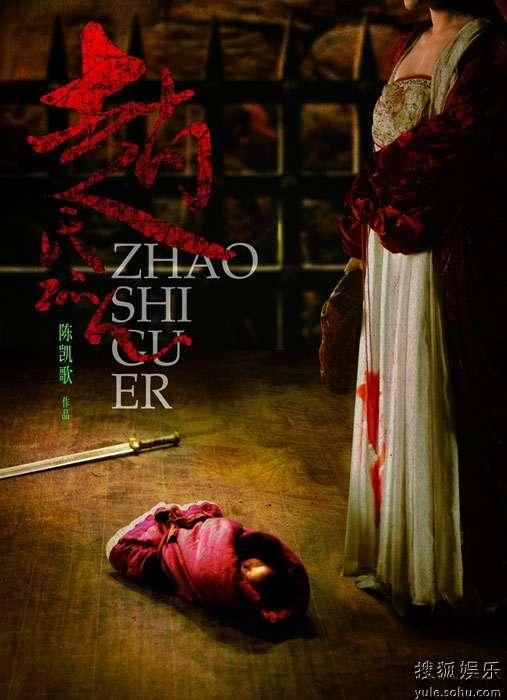 《赵氏孤儿》首款海报
