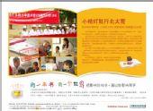 2010年小桔灯乡村小学图书馆计划黑龙江大庆站