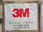3M公司捐赠图书