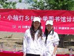 两美女志愿者老师