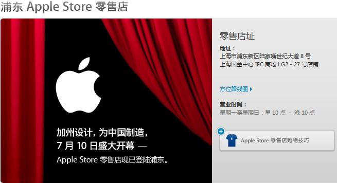 苹果中文官网页面