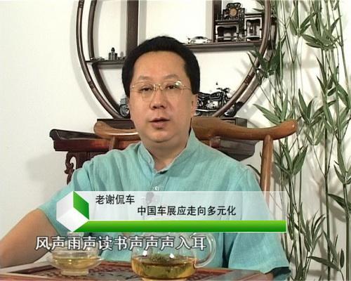 《老谢侃车》中国车展应走向多元化