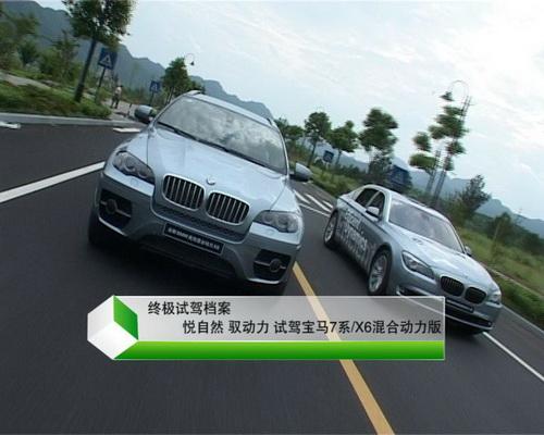 《终极试驾档案》悦自然 驭动力 试驾宝马7系 X6混合动力版