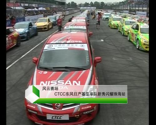 《风云赛场》CTCC东风日产基亚车队新秀闪耀珠海站