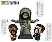 范儿漫画:巴西出局 梅洛与邓加向基督忏悔