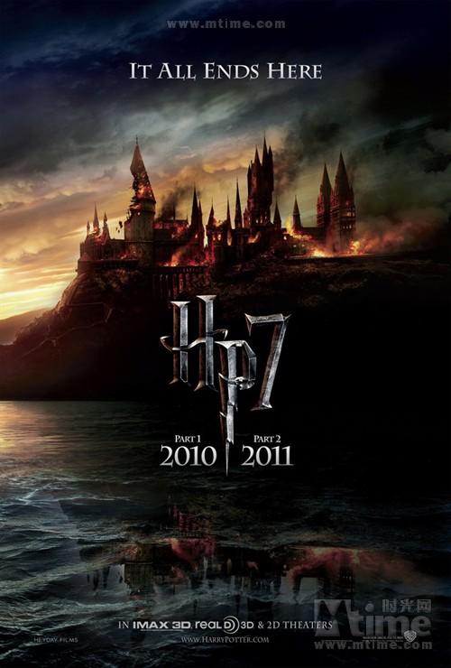 《哈利・波特与死亡圣器》预告海报