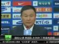 退位让贤领军韩国队 主教练许丁茂郑重宣布辞职