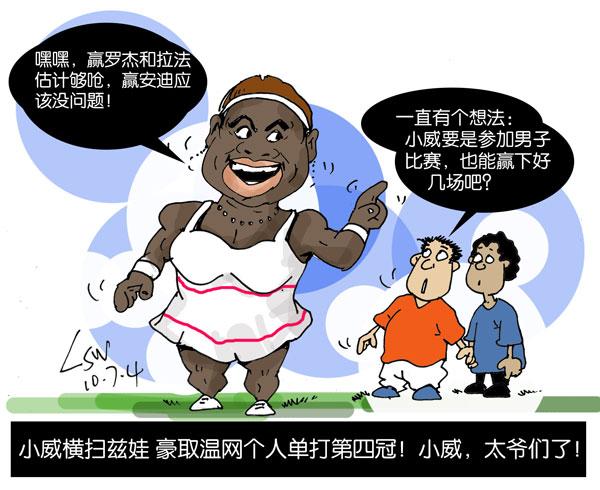刘守卫漫画:小威实力超强 一路横扫夺冠