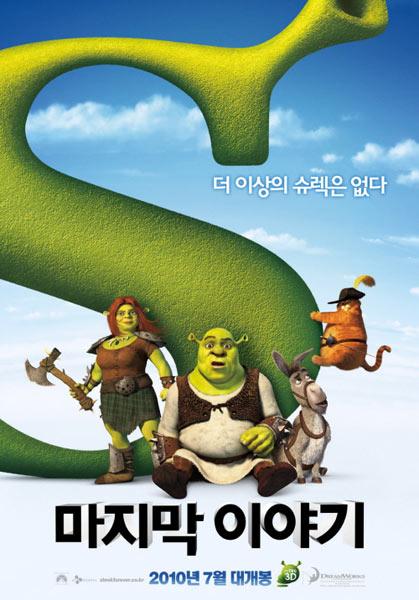 怪物史莱克4 韩国版海报