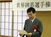图文:孔杰获富士通杯冠军 裁判长林海峰
