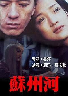 1998年主演电影《苏州河》,贾宏声的表演在蛰伏许久之后再次得到肯定