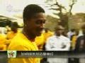 加纳比赛赢得非洲人民尊敬 球员拜访曼德拉府邸