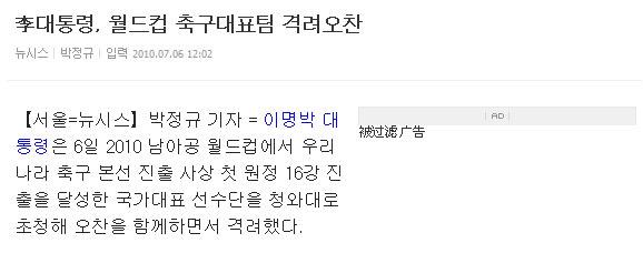 李明博在青瓦台设宴亏待韩国足球队