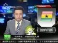 """加纳戏剧化方式遭淘汰 """"非洲黑星""""回国受礼遇"""