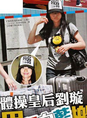 刘璇常驻香港