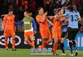 幻灯:荷兰队胜乌拉圭进决赛 双方冲突场面火爆