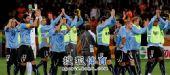 图文:荷兰队胜乌拉圭进决赛 乌拉圭向球迷致意