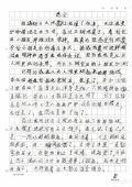 图:《唐山大地震》小主演张子枫片场日记