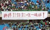 图文:[中超]北京3-0辽足 球迷标语寄语国安